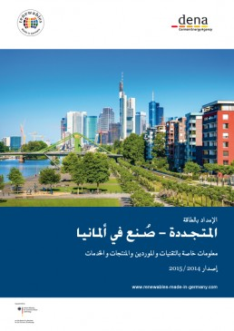 Cover Renewables Made in Germany 2014 Arabic